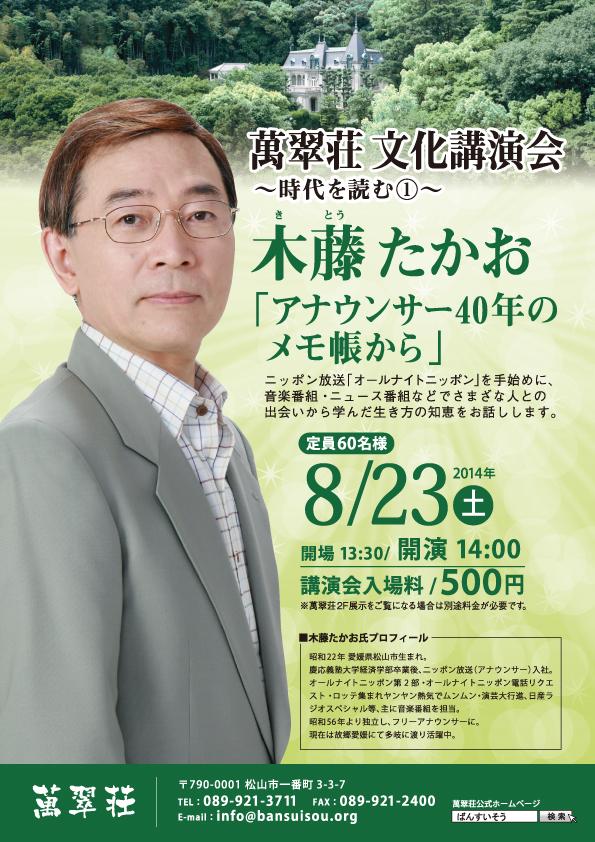 http://www.bansuisou.org/news/images/20140823_kitounew_ol.jpg